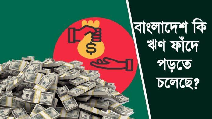 bangladesh loan